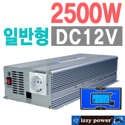 izzy power 2500W(DC12V용) 인버터