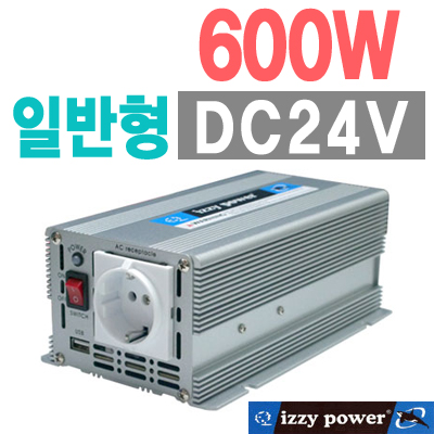 izzy power 600W(DC24V용) 인버터
