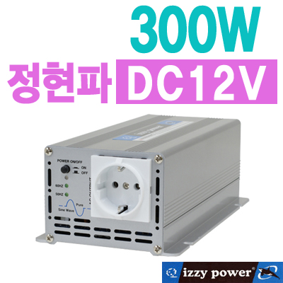 izzy power 300W(DC12V용) 정현파 인버터