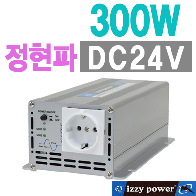 izzy power 300W(DC24V용) 정현파 인버터