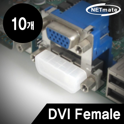 NETmate NM-CAP04V DVI Female 보호캡(10개)