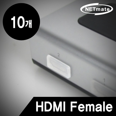 NETmate NM-CAP05H HDMI Female 보호캡(10개)