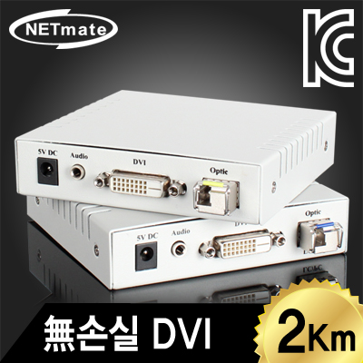 NETmate NM-FDV01 DVI + Audio 1:1 광 리피터 (2Km/LC타입)