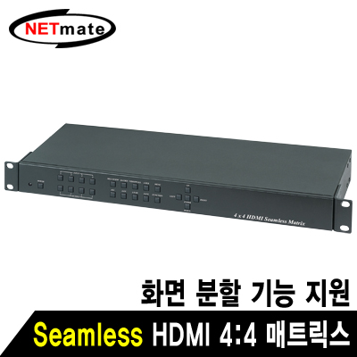 NETmate NM-HM44 Seamless HDMI 4:4 매트릭스 분배기