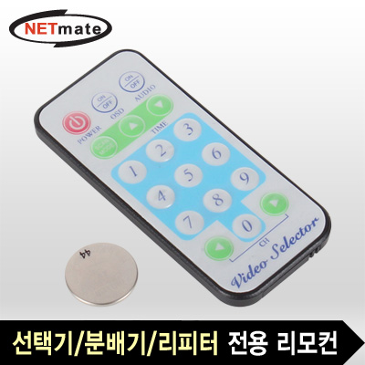 NETmate NM-RC01 리모컨 ④