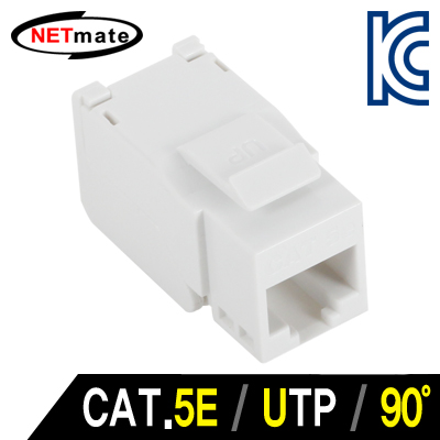 NETmate NM-SUK01 CAT.5E UTP Toolless 키스톤잭(90°)