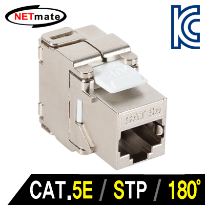NETmate NM-SUK05 CAT.5E STP Toolless 키스톤잭(180°)