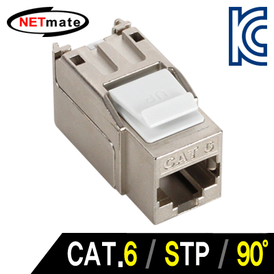 NETmate NM-SUK06 CAT.6 STP 키스톤잭(90°)