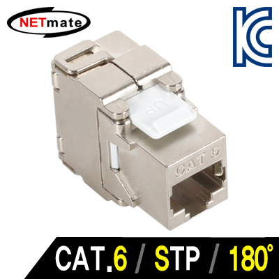 NETmate NM-SUK07 CAT.6 STP Toolless 키스톤잭(180°)
