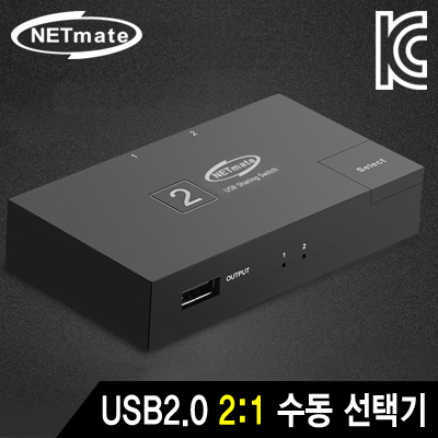 NETmate NM-US211 USB2.0 2:1 수동 선택기