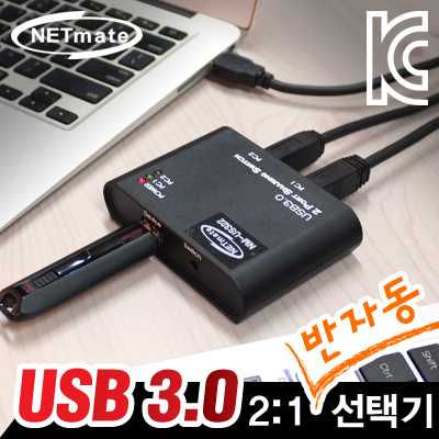 NETmate NM-US322 USB3.0 2B:1A 반자동 선택기