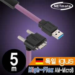 NETmate CBL-HFD3igMBS-5mDA  USB3.0 High-Flex AM-MicroB 리피터 5m (독일 igus 선재/꺾임/Lock)