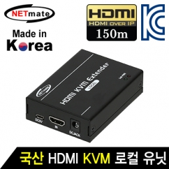 NETmate NM-QMS3305T 국산 HDMI KVM IP 리피터 로컬 유닛(Ethernet Base 150m)
