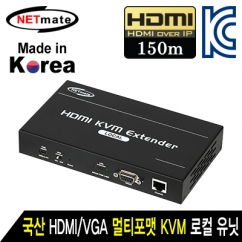 NETmate NM-QMS3300T 국산 HDMI/VGA + USB + Audio + RS232 멀티포맷 KVM IP 리피터 로컬 유닛(Ethernet Base 150m)