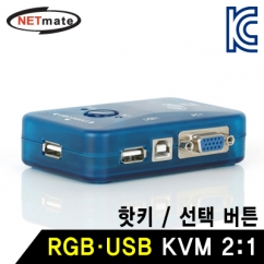 NETmate NM-MT272UK RGB KVM 2:1 스위치(USB)