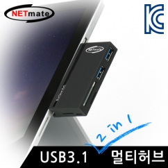 NETmate NM-SUR07 USB3.1 2포트 2in1 멀티 허브