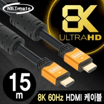 NETmate NMC-HQ15Z 8K 60Hz HDMI 2.0 Gold Metal 케이블 15m