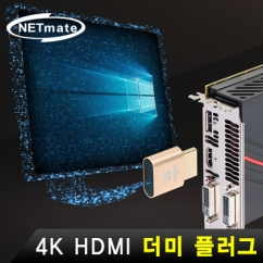 NETmate NM-RDP01 4K 60Hz HDMI 더미 플러그