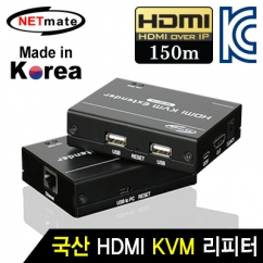 NETmate NM-QMS3305 국산 HDMI KVM IP 리피터(로컬 + 리모트)(Ethernet Base 150m)