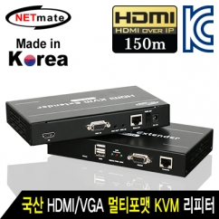NETmate NM-QMS3300 국산 HDMI/VGA + USB + Audio + RS232 멀티포맷 KVM IP 리피터(로컬 + 리모트)(Ethernet Base 150m)