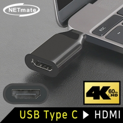 NETmate NM-TCA02 USB3.1 Type C to HDMI 컨버터(무전원/Alternate Mode)