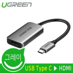 Ugreen U-50314 USB3.1 Type C to HDMI 컨버터