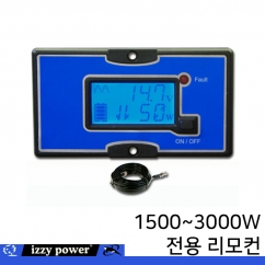 izzy power RC-L 1500-3000W 전용 리모컨