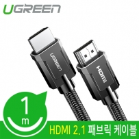 Ugreen U-70319 8K 60Hz HDMI 2.1 패브릭 케이블 1m